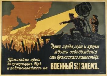 Notre peuple, nos églises, nos villages, attendent la délivrance de l'invasion ennemie... (anonyme) - Muzeo.com