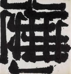 Chine III (Aurélie Nemours) - Muzeo.com